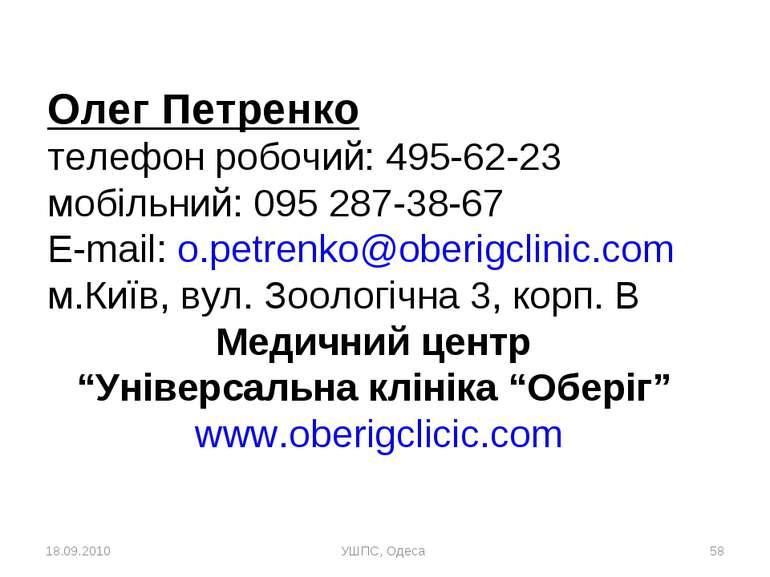 18.09.2010 УШПС, Одеса * Олег Петренко телефон робочий: 495-62-23 мобільний: ...
