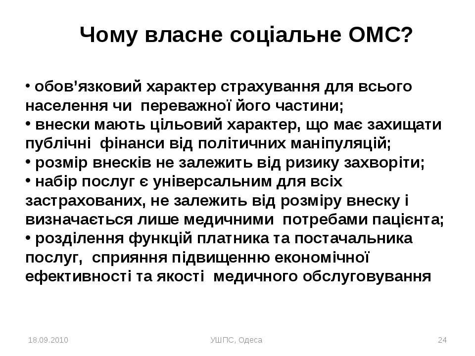 18.09.2010 УШПС, Одеса * Чому власне соціальне ОМС? обов'язковий характер стр...