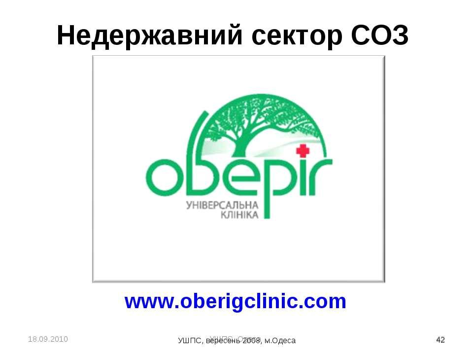18.09.2010 УШПС, Одеса * УШПС, вересень 2008, м.Одеса * Недержавний сектор СО...