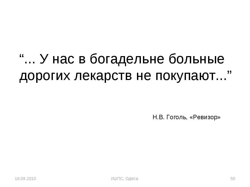 """18.09.2010 УШПС, Одеса * """"... У нас в богадельне больные дорогих лекарств не ..."""