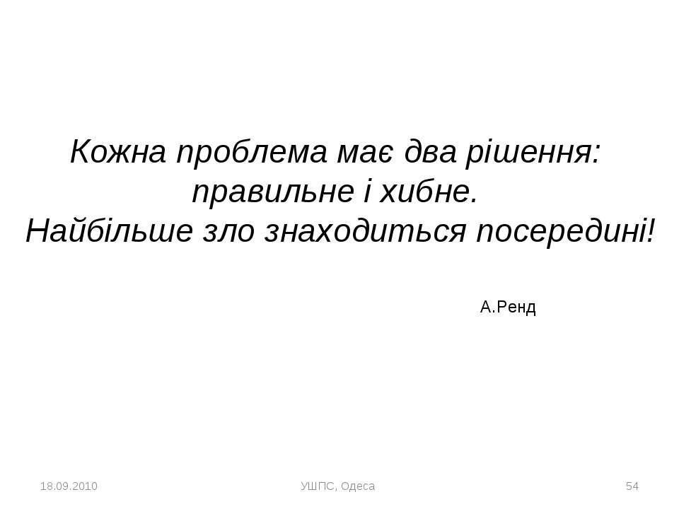 18.09.2010 УШПС, Одеса * Кожна проблема має два рішення: правильне і хибне. Н...