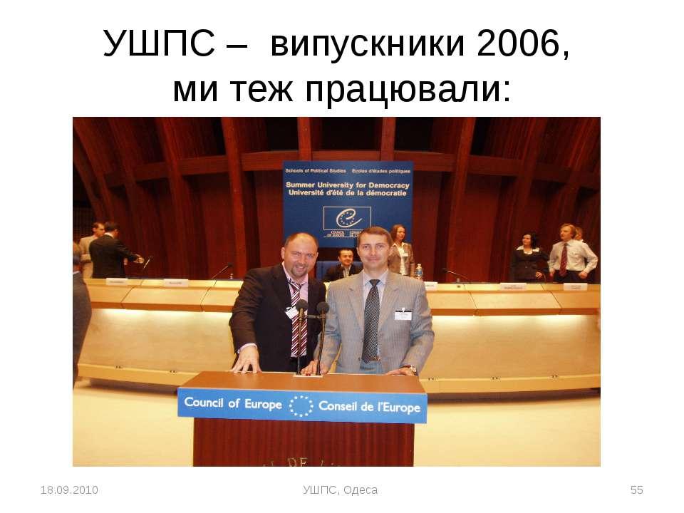 18.09.2010 УШПС, Одеса * УШПС – випускники 2006, ми теж працювали: УШПС, Одеса