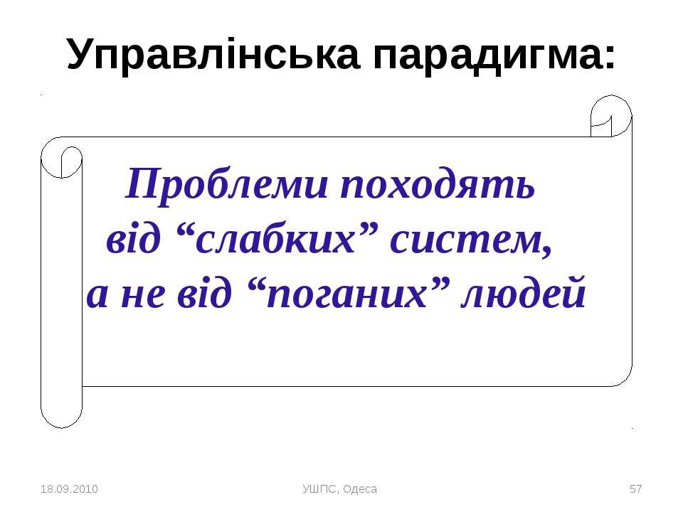 """18.09.2010 УШПС, Одеса * Управлінська парадигма: Проблеми походять від """"слабк..."""