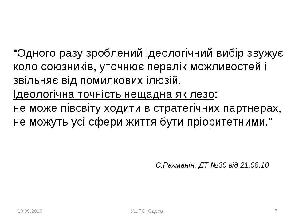 """18.09.2010 УШПС, Одеса * """"Одного разу зроблений ідеологічний вибір звужує кол..."""