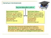 Загальні положення Вид кваліфікаційної роботи Дипломний проект – забезпечує к...