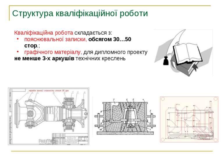 Структура кваліфікаційної роботи Кваліфікаційна робота складається з: пояснюв...
