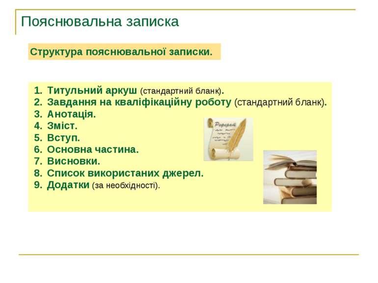 Пояснювальна записка Титульний аркуш (стандартний бланк). Завдання на кваліфі...