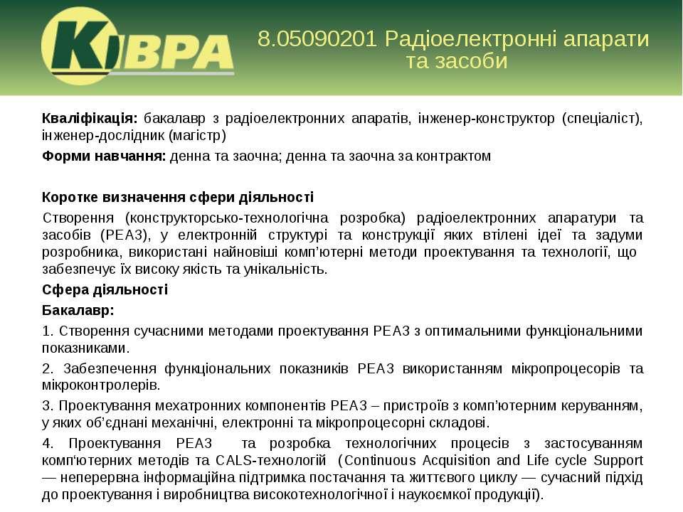 8.05090201 Радіоелектронні апарати та засоби Кваліфікація: бакалавр з радіоел...