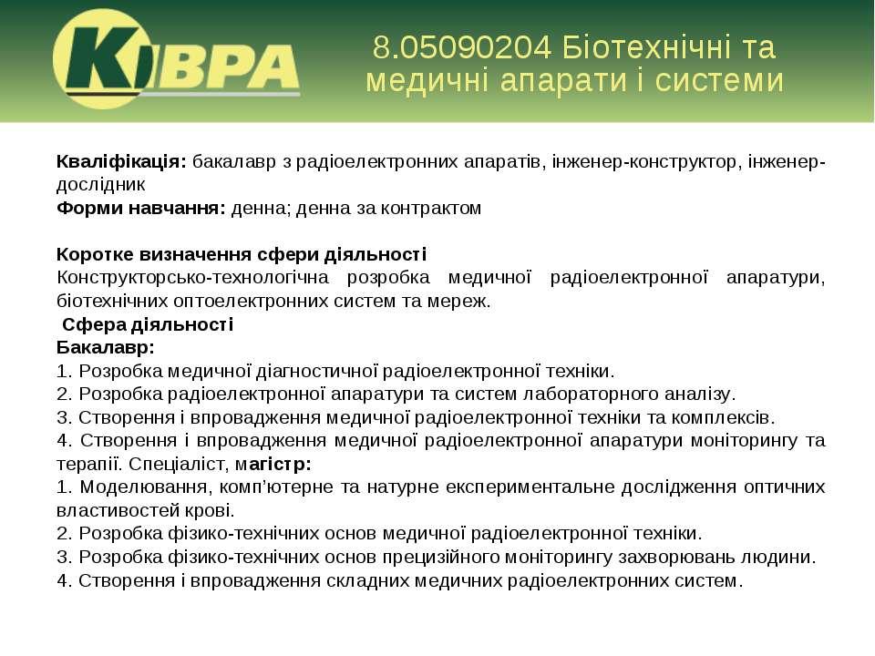 8.05090204 Бiотехнiчнi та медичні апарати i системи Кваліфікація: бакалавр з ...