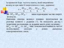 За правилом Бора частота кванта, який випромінює молекула при зміні її енерге...