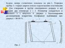 Будова лазера схематично показана на рис.5. Розрядна трубка 1 з торців закрит...