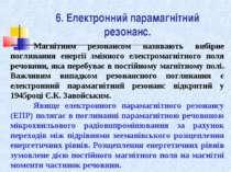 6. Електронний парамагнітний резонанс. Магнітним резонансом називають вибірне...