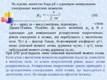 Як відомо, магнетон Бора Б є одиницею вимірювання електронних магнітних момен...