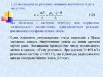 При накладанні на речовину змінного магнітного поля з частотою: (12) яка збіг...