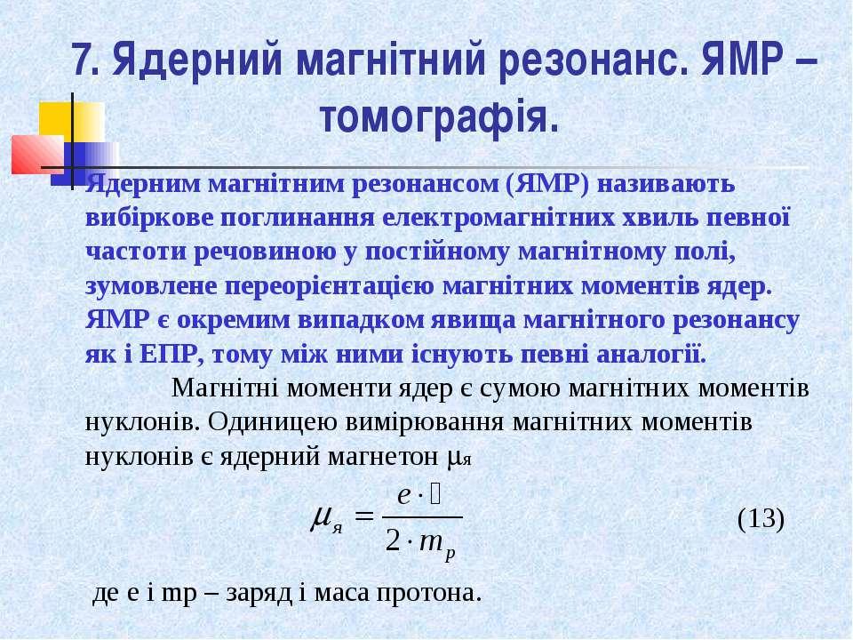 7. Ядерний магнітний резонанс. ЯМР – томографія. Ядерним магнітним резонансом...