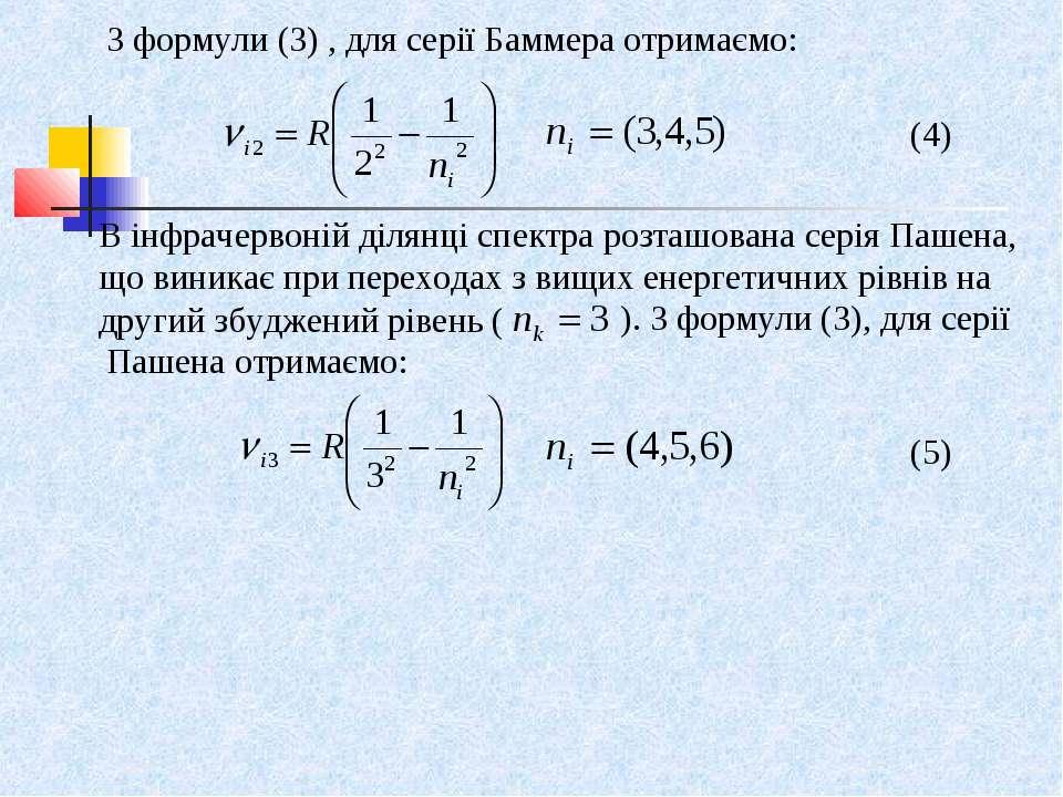 З формули (3) , для серії Баммера отримаємо: (4) В інфрачервоній ділянці спек...