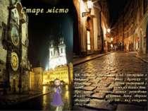 Старе місто Ця частина Праги схожа на ілюстрацію з дитячих казок : вузькі вул...