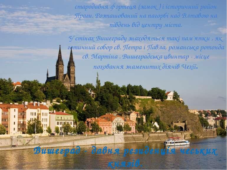 Вишеград - давня резиденція чеських князів. стародавня фортеця (замок ) і іст...