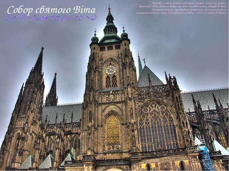Собор святого Віта Шедевр, з яким щільно пов'язана історія міста та країни. П...