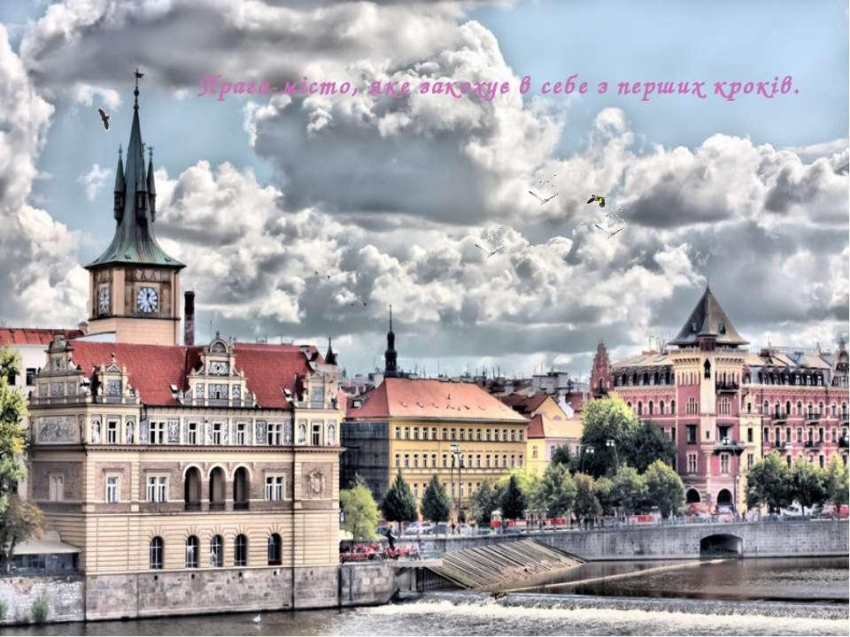 Прага-місто, яке закохує в себе з перших кроків.