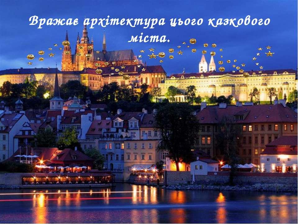 Вражає архітектура цього казкового міста.