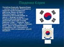 Південна Корея Республіка Корея або Південна Корея — країна у Східній Азії. Р...