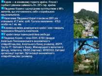 Корея — в основному гориста країна. Плоскі і горбисті рівнини займають бл. 25...
