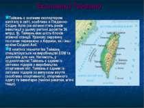 Економіка Тайваню Тайвань є значним експортером капіталу в світі, особливо в ...