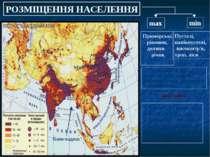 РОЗМІЩЕННЯ НАСЕЛЕННЯ Монголия Бангладеш max min Приморські рівнини, долини рі...