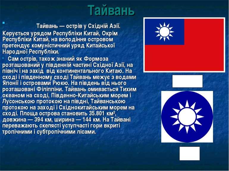 Тайвань Тайвань — острів у Східній Азії. Керується урядом Республіки Китай, О...