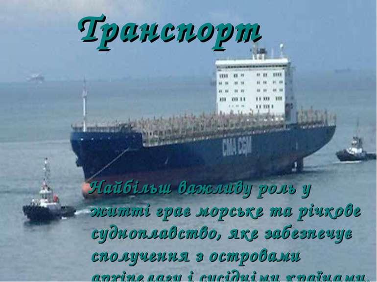 Транспорт Найбільш важливу роль у житті грає морське та річкове судноплавство...