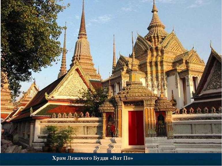 Храм Лежачого Будди «Ват По»