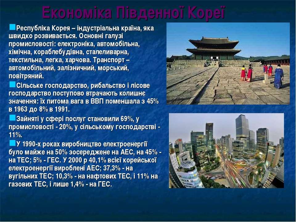 Економіка Південної Кореї Республіка Корея – індустріальна країна, яка швидко...