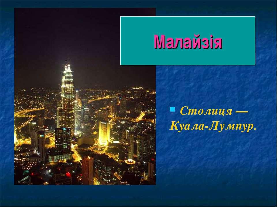 Столиця — Куала-Лумпур. Малайзія