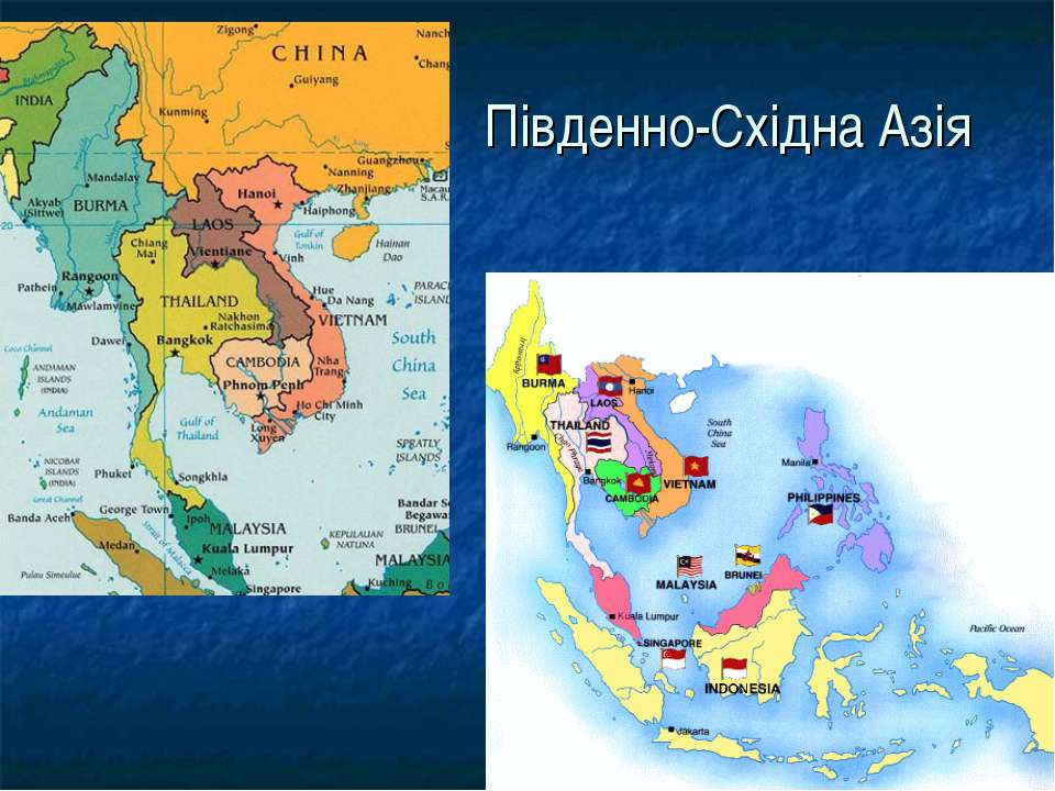 Південно-Східна Азія
