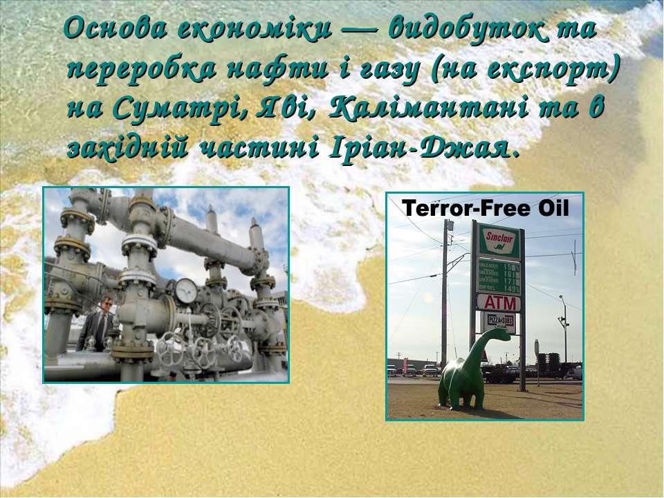 Основа економіки — видобуток та переробка нафти і газу (на експорт) на Суматр...