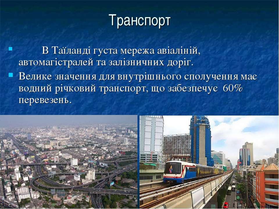 Транспорт В Таїланді густа мережа авіаліній, автомагістралей та залізничних д...