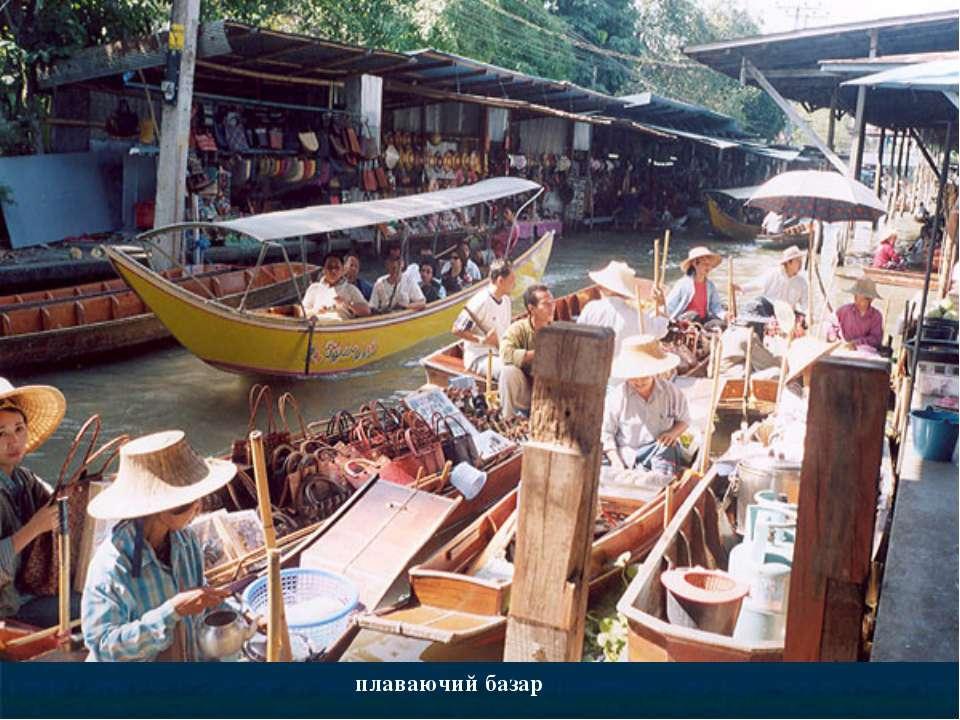 плаваючий базар