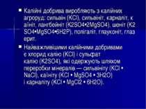 Калійні добрива виробляють з калійних агроруд:сильвін(KCl),сильвініт,карн...