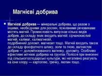 Магнієві добрива Магнієві добрива— мінеральнідобрива, що разом з іншими, не...