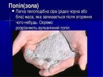 Попіл(зола) Легка пилоподібна сіра (рідко чорна або біла) маса, яка залишаєть...