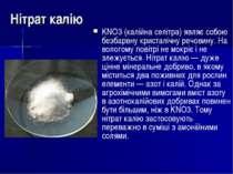 Нітрат калію KNO3(калійна селітра) являє собою безбарвну кристалічну речовин...