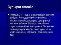 Сульфат амонію (NH4)2SO4— одне з найстаріших азотних добрив. Його добувають ...