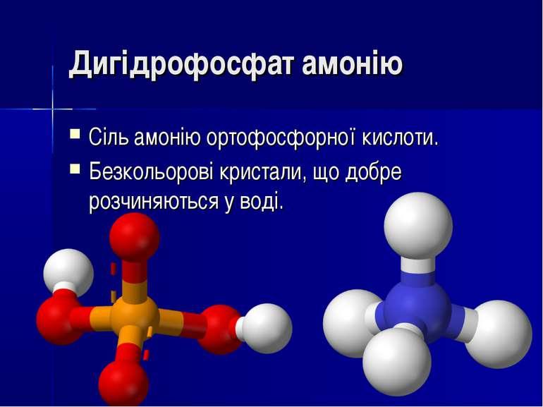 Дигідрофосфат амонію Сіль амоніюортофосфорної кислоти. Безкольорові кристали...