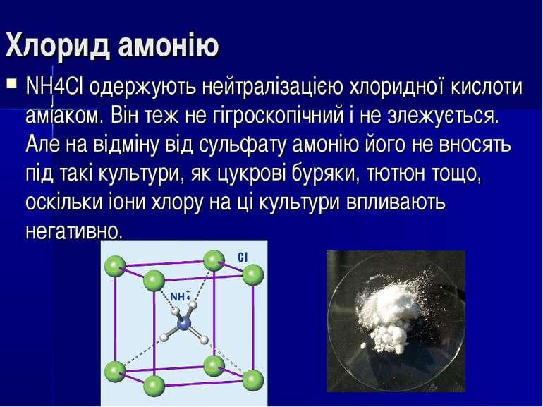 Хлорид амонію NH4Cl одержують нейтралізацією хлоридної кислоти аміаком. Він т...