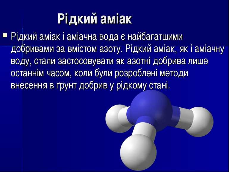 Рідкий аміак Рідкийаміакі аміачна вода є найбагатшими добривами за вмістом ...