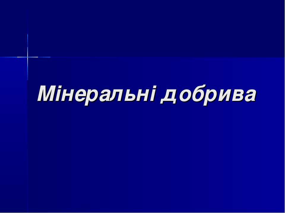 Мінеральні добрива