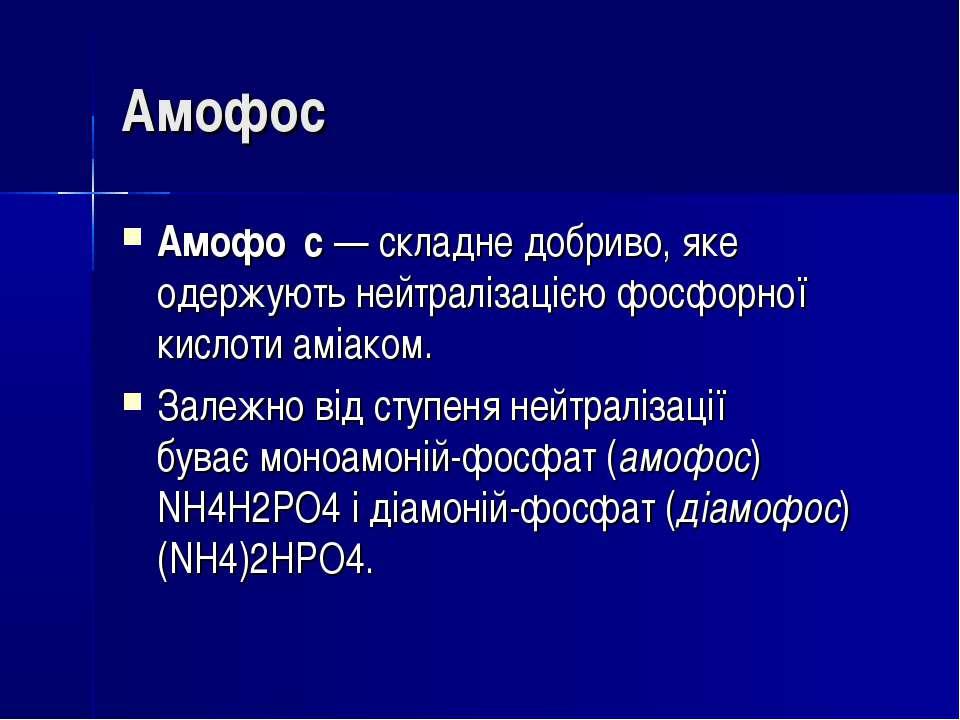 Амофос Амофо с— складнедобриво, яке одержують нейтралізацієюфосфорної кисл...