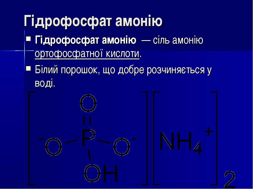 Гідрофосфат амонію Гідрофосфат амонію— сільамонію ортофосфатної кислоти. Б...