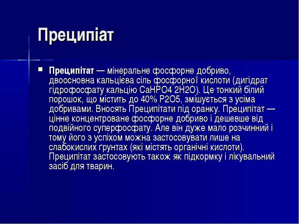 Преципіат Преципітат— мінеральнефосфорне добриво, двоосновна кальцієва сіль...